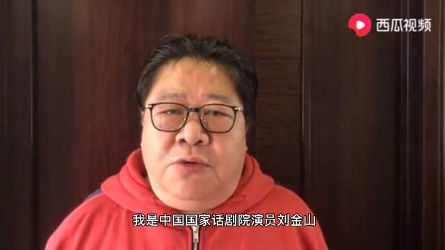 演员刘金山:我是中国国家话剧院演员刘金山,坚定信心同舟共济