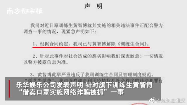 乐华娱乐训练生黄智博借卖口罩实施诈骗被抓?经纪公司:解除合同