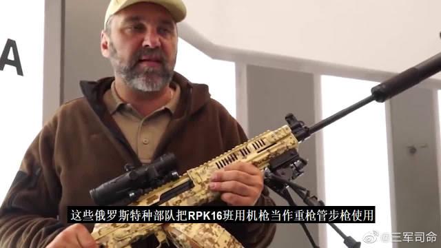 果真是战斗民族,研制一款轻机枪却要给特种部队当步枪用!