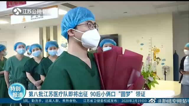 """第八批江苏医疗队即将出征 90后小俩口""""圆梦""""领证"""