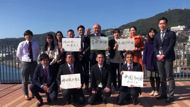 日本岛根、长崎县政府(相当于省政府)的工作人员代表二地人民