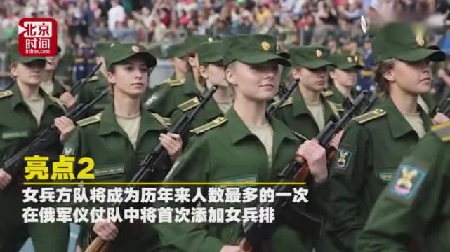 大长腿!女兵方阵格外吸睛 俄罗斯红场阅兵精彩亮点抢先看
