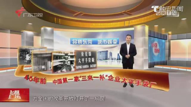 一个世界级的先进制造业集群正在东莞加速崛起
