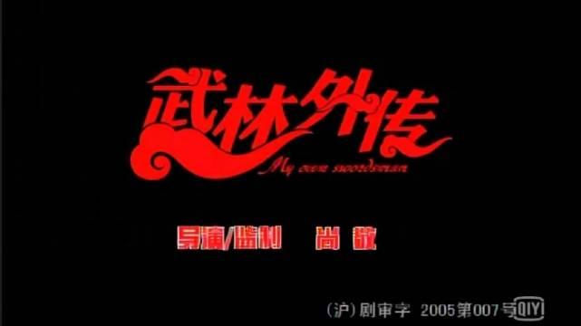 永远不允许翻拍的经典《武林外传》,心中的佟湘玉,白展堂,郭芙蓉