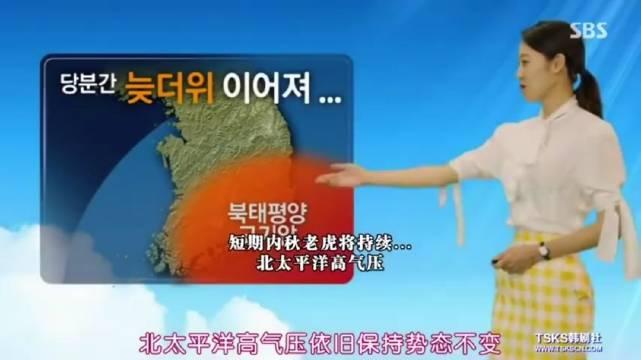 原来韩国天气预报主持人是这样播报的啊孔孝真在《嫉妒的化身》里演