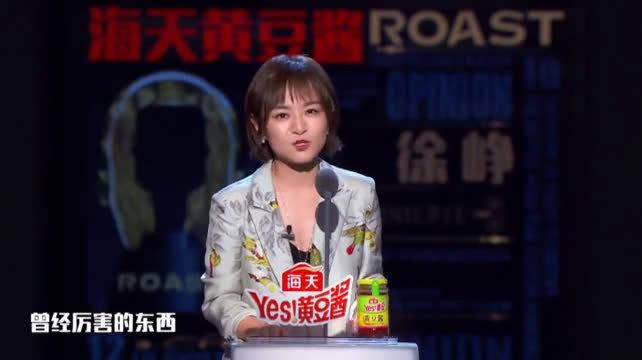 王思文diss《吐槽大会》骗钱节目,李诞还手动点赞!!!不会吧!!