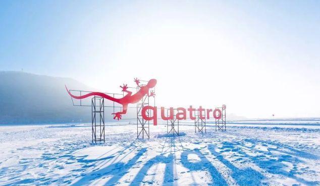将奥迪扔到冰面上才知道quattro的强大