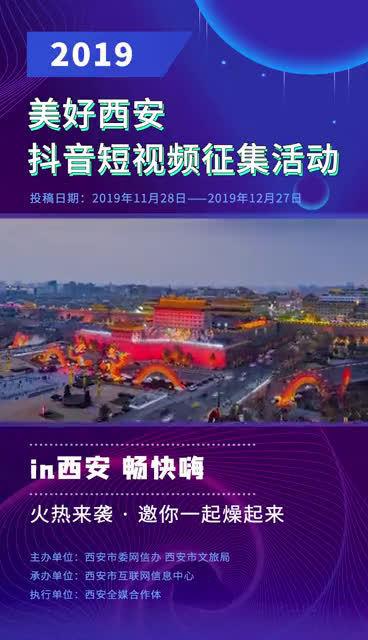 换个角度看西安你会收获随处可见的小确幸想一睹2019中国最具幸福感的