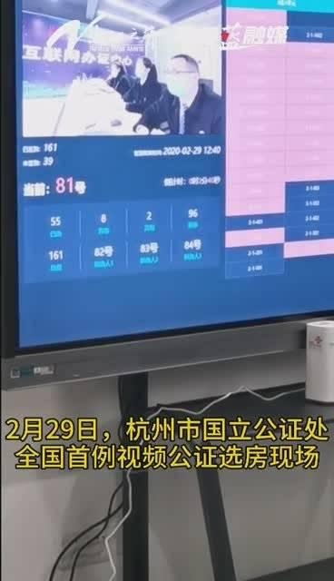 单价6万的凤起钱潮最快1秒下单!全国首例视频公证选房搬上支付宝