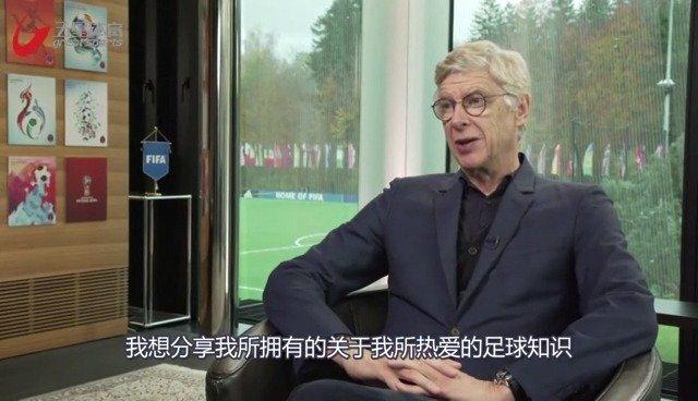 温格:在国际足联担任世界足球发展总监的职位可能是最好的