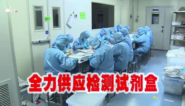 """开足马力与疫情""""赛跑"""" 南京企业全力供应新型冠状病毒检测试剂盒"""