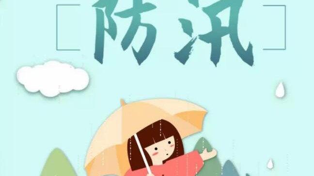 """【防汛】带你检索防汛关键词——""""七下八上"""""""