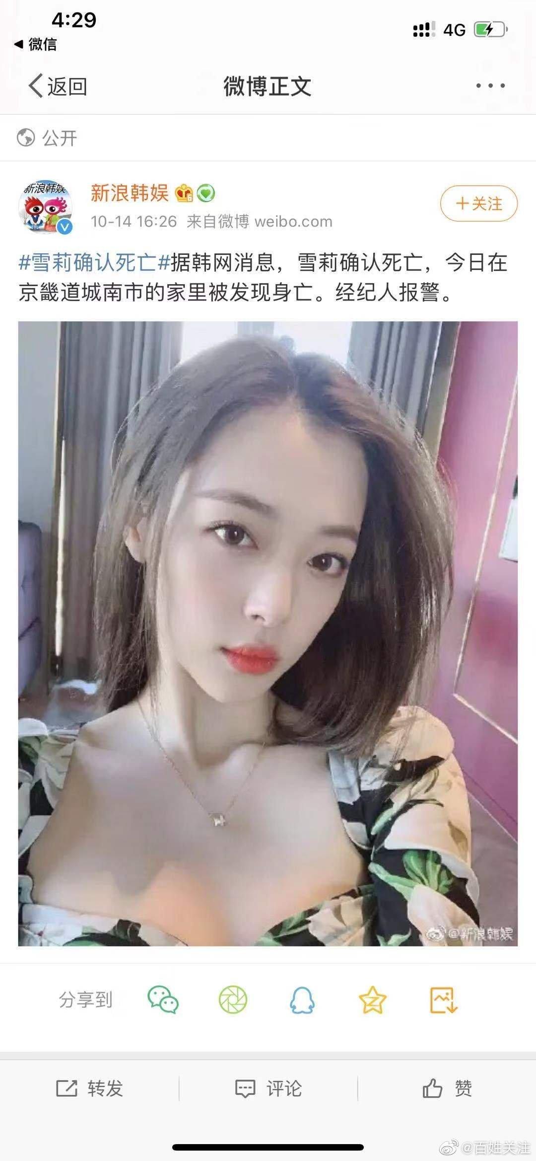 据韩网消息,雪梨确认死亡,今日在家里发现身亡,经纪人已经报警