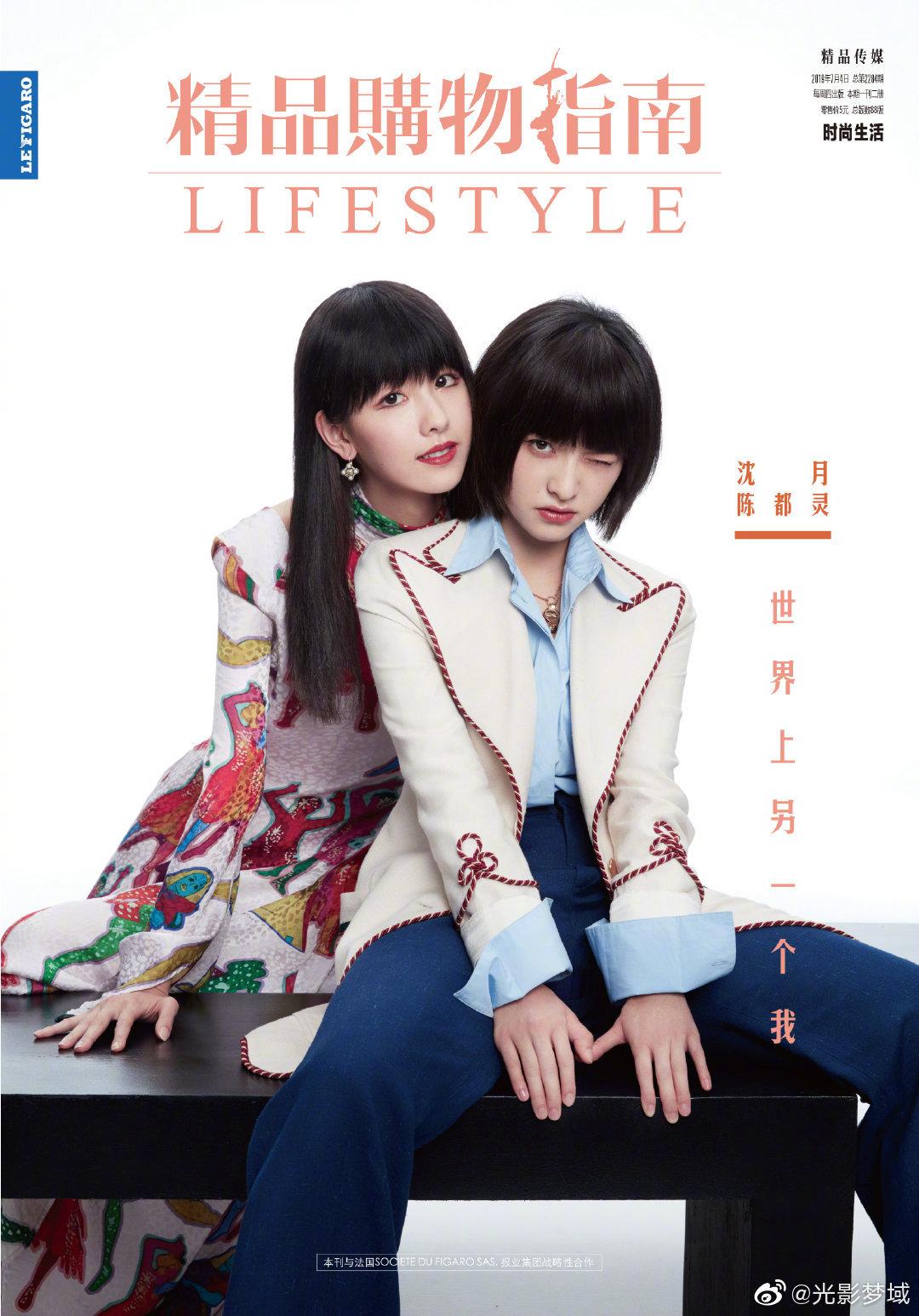 《精品购物指南》封面是这对双生姐妹首次杂志同框 好时尚