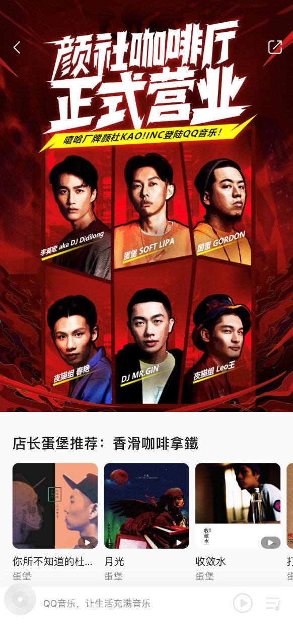 """他们来了!中国台湾嘻哈厂牌""""颜社KAO!INC""""正式登陆@QQ音乐 了"""