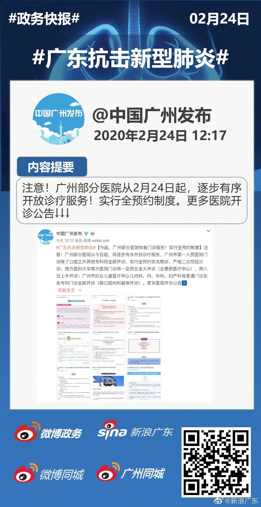 注意!广州部分医院从2月24日起,逐步有序开放诊疗服务