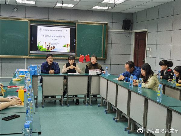 青山湖区新世纪小学召开优秀班主任交流第三期研讨会活动