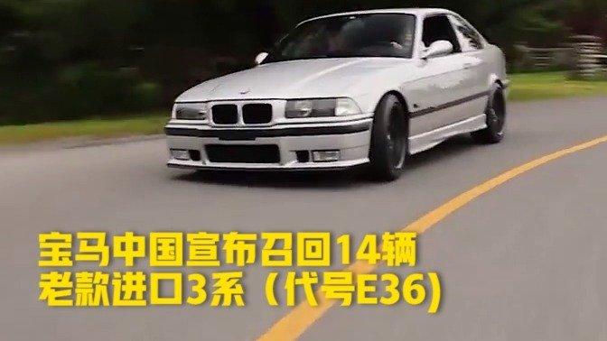 视频:宝马宣布召回20年前老车,请问这些车还上路吗