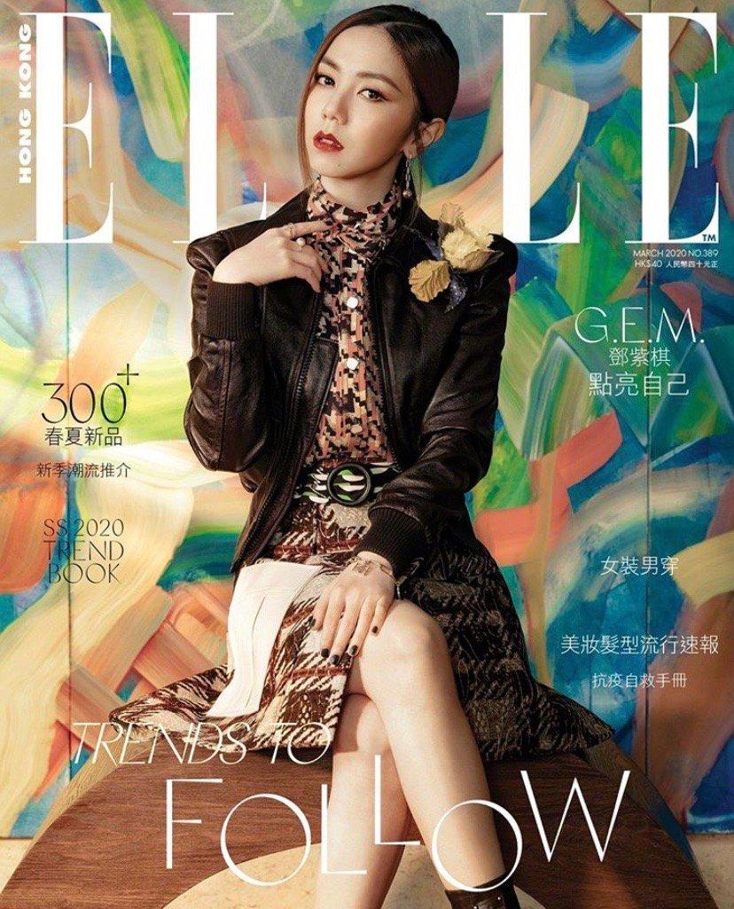 邓紫棋GEM登上《ELLE HK》3月刊封面,时尚感是不是越来越好了?