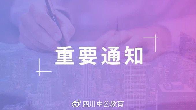 四川中医药高等专科学校2019年直接考核招聘专业技术人员40名公告