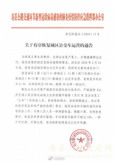 关于有序恢复寿县城区公交车运营的通告