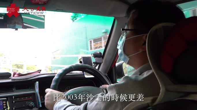 疫下百业 | 30年驾龄出租车司机:从未试过市况如此恶劣