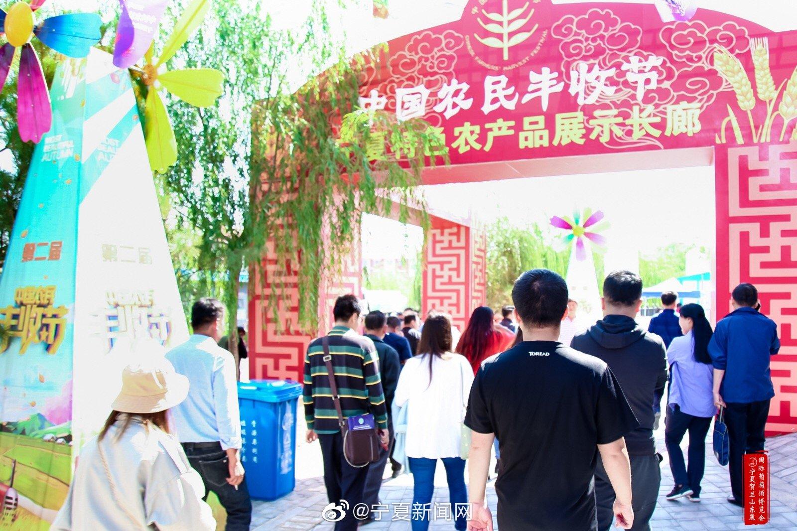 宁夏第二届暨贺兰山东麓国际葡萄酒博览会开幕