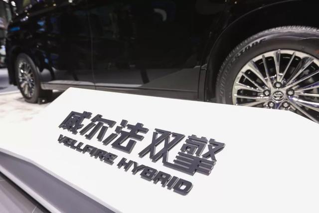 汽车商报丨站在MPV食物链的顶端 一汽丰田威尔法双擎威猛来袭