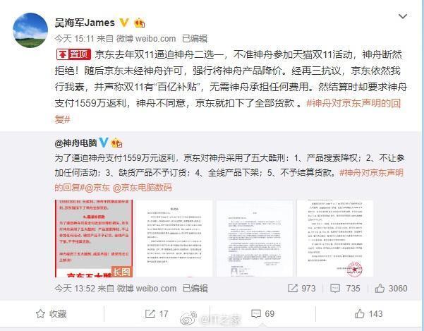 吴海军爆料:京东不准神舟参加天猫双11活动,被拒绝后强行降价