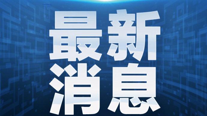 市教育体育局重申:寒假期间严禁补课、集会!