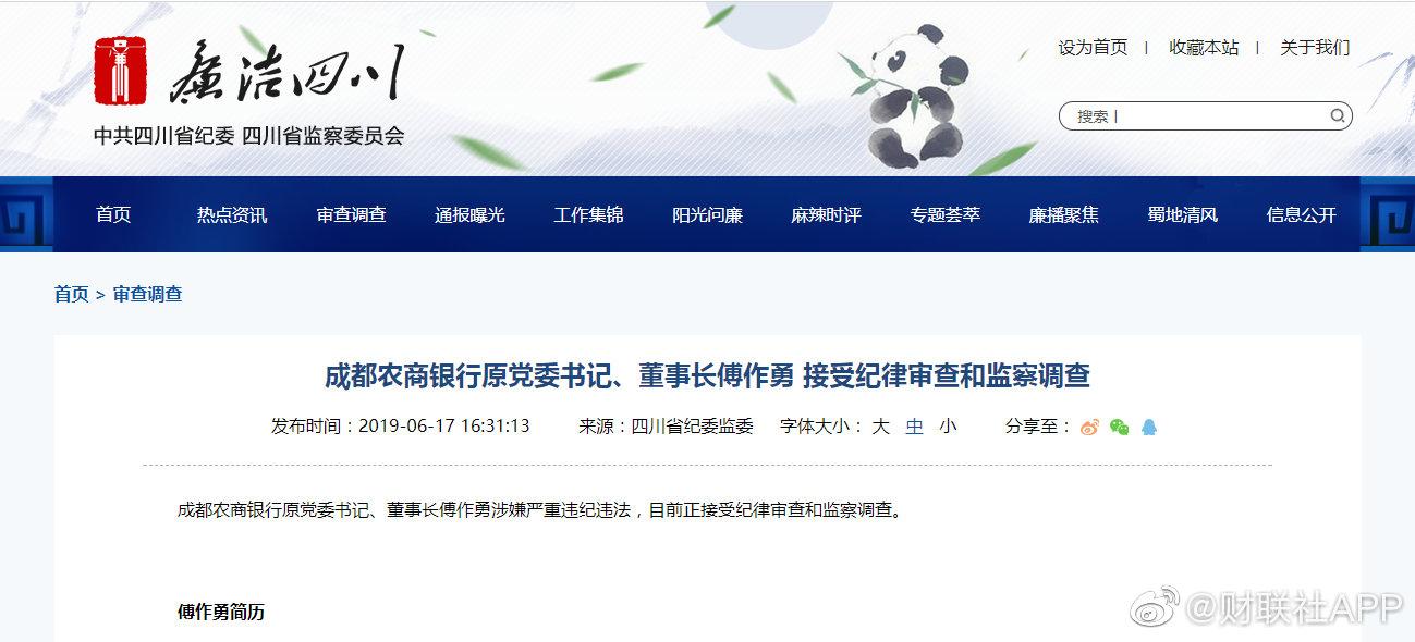 四川省纪委监委:成都农商银行原党委书记、董事长傅作勇