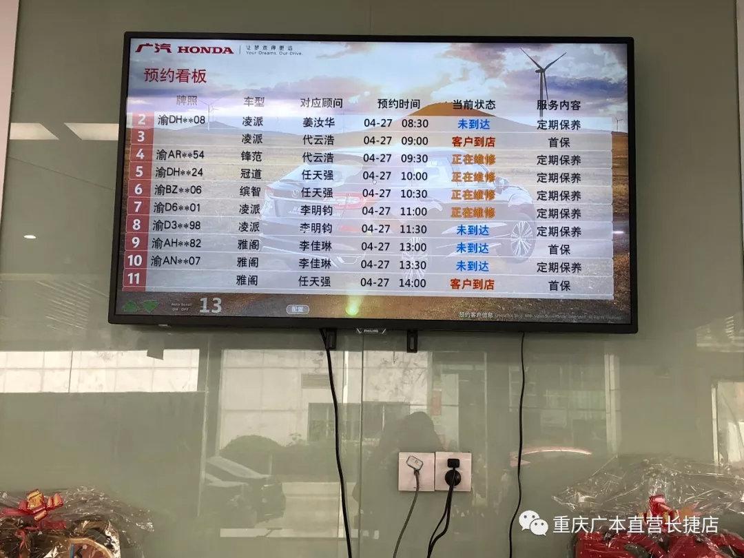 """【广本长捷丨服务】""""透明车间""""系统 随时随地查看爱车维修进度"""