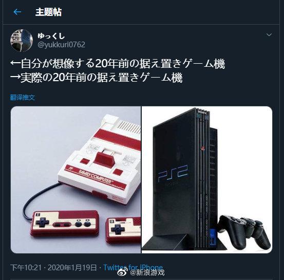 你以为的20年前的游戏机 实际上20年前的游戏机
