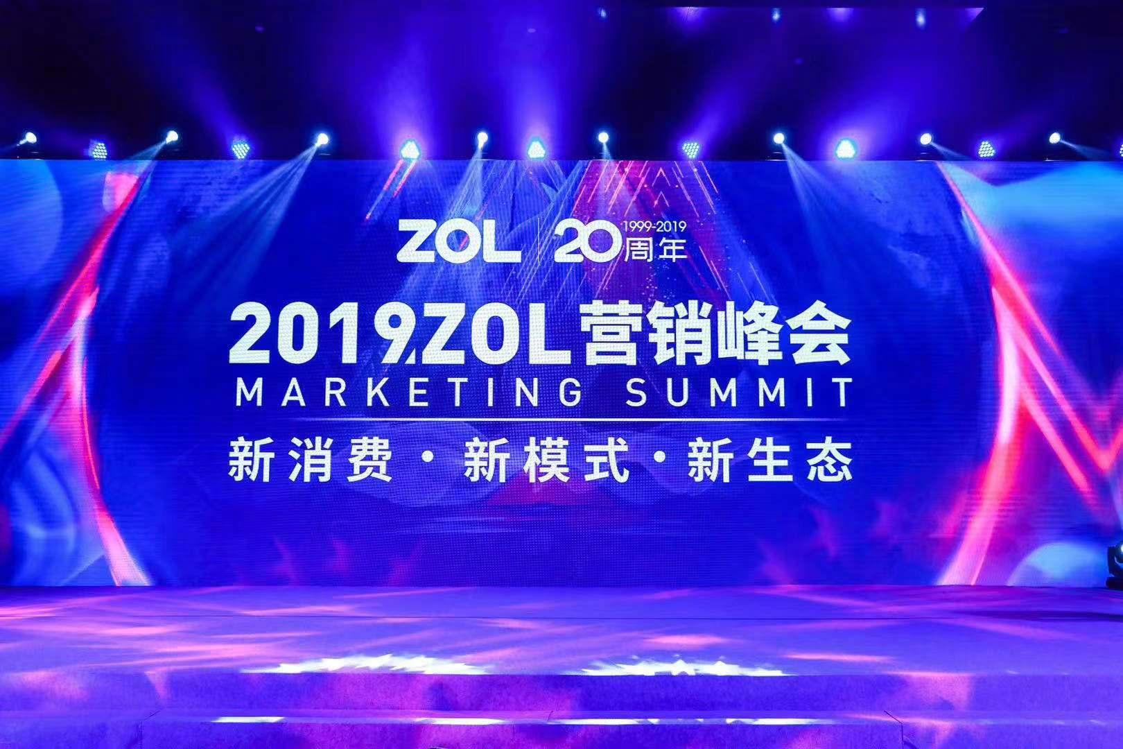 新消费 新模式 新生态——2019 ZOL营销峰会(北京站)在北辰洲际酒店