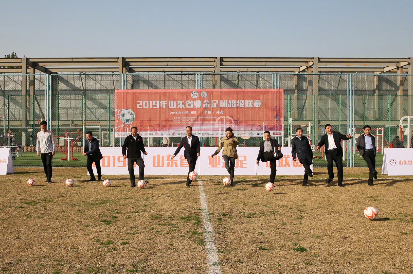 11月15日,2019年山东省业余足球超级联赛开幕式在鲁能泰山广场举行