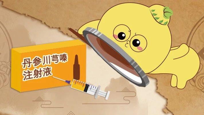 又一中药注射剂被点名:丹参川芎嗪注射液可致严重过敏反应……