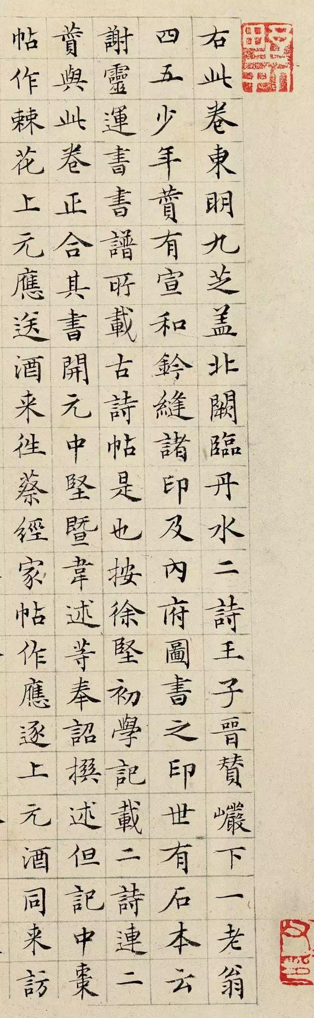 丰坊跋张旭《草书古诗四首》,辽宁省博物馆藏……