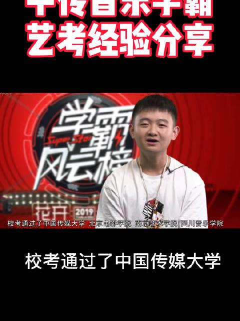 2019年考入中国传媒大学音乐专业的罗炼羽师哥艺考经验分享来咯