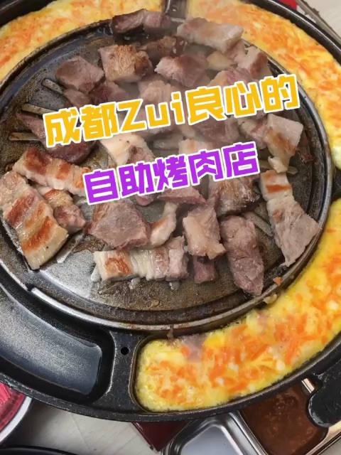 成都大学这家自助烤肉,59五花肉随便吃,五花肉超级厚实