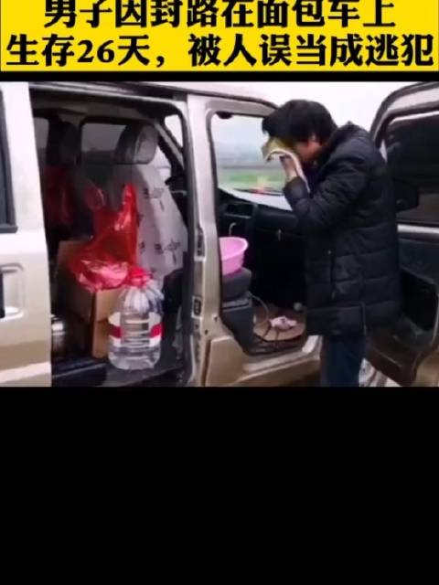 男子因封路在面包车上生存26天!被困后为何不报警求助?男子表示
