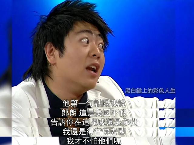 """郎朗:""""快乐源泉""""养成记"""