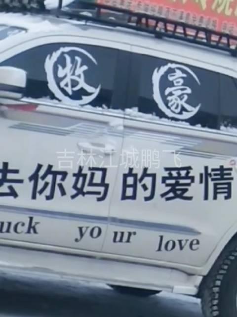 吉林街头一私家车上的字亮了,话说这是受了多大的伤啊?
