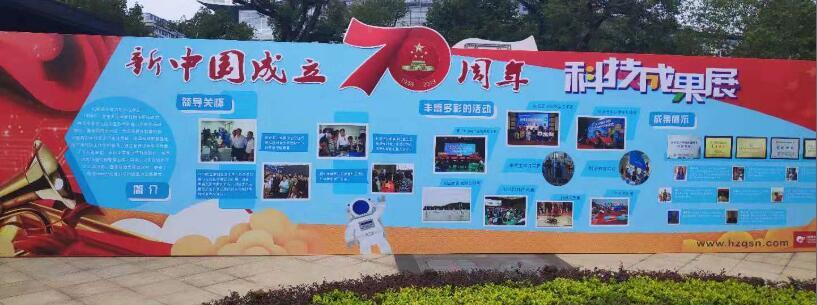 """""""庆祝新中国成立70周年""""科技成果展示活动来啦"""