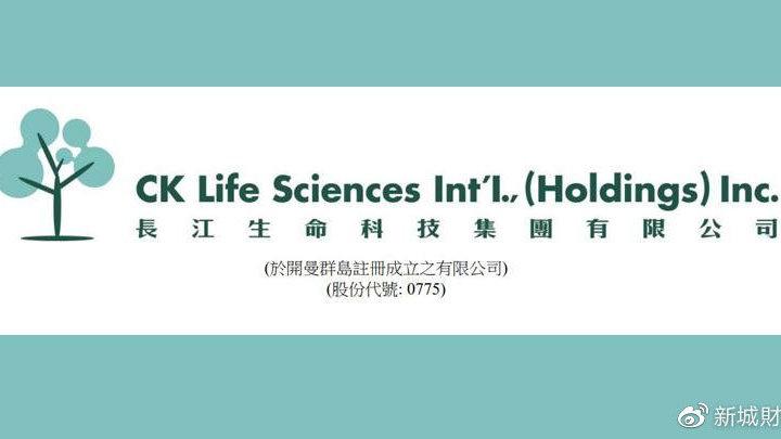 长江生命科技(775)