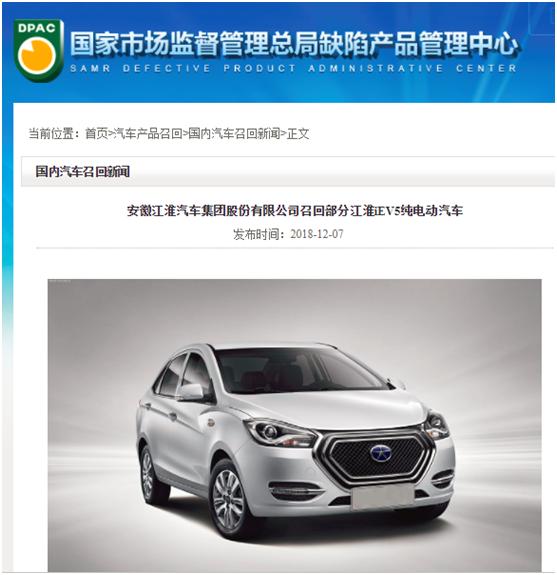 或致电池热失控 江淮召回4248辆iEV5纯电动车