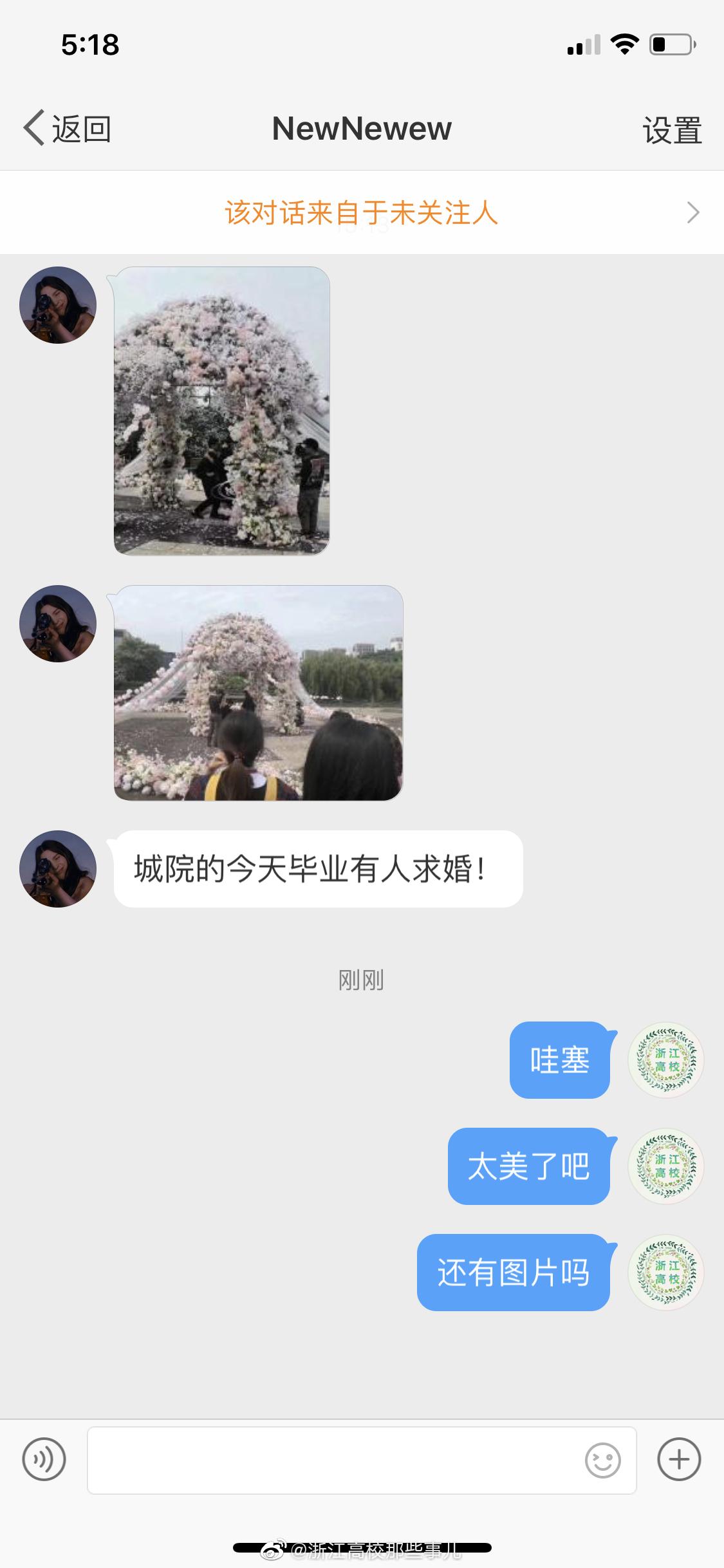同学投稿:浙江大学城市学院今天的毕业会上有人求婚