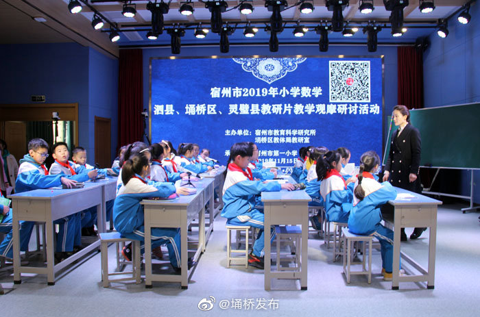 宿州三个县区联袂教研 携手提升课堂教学水平