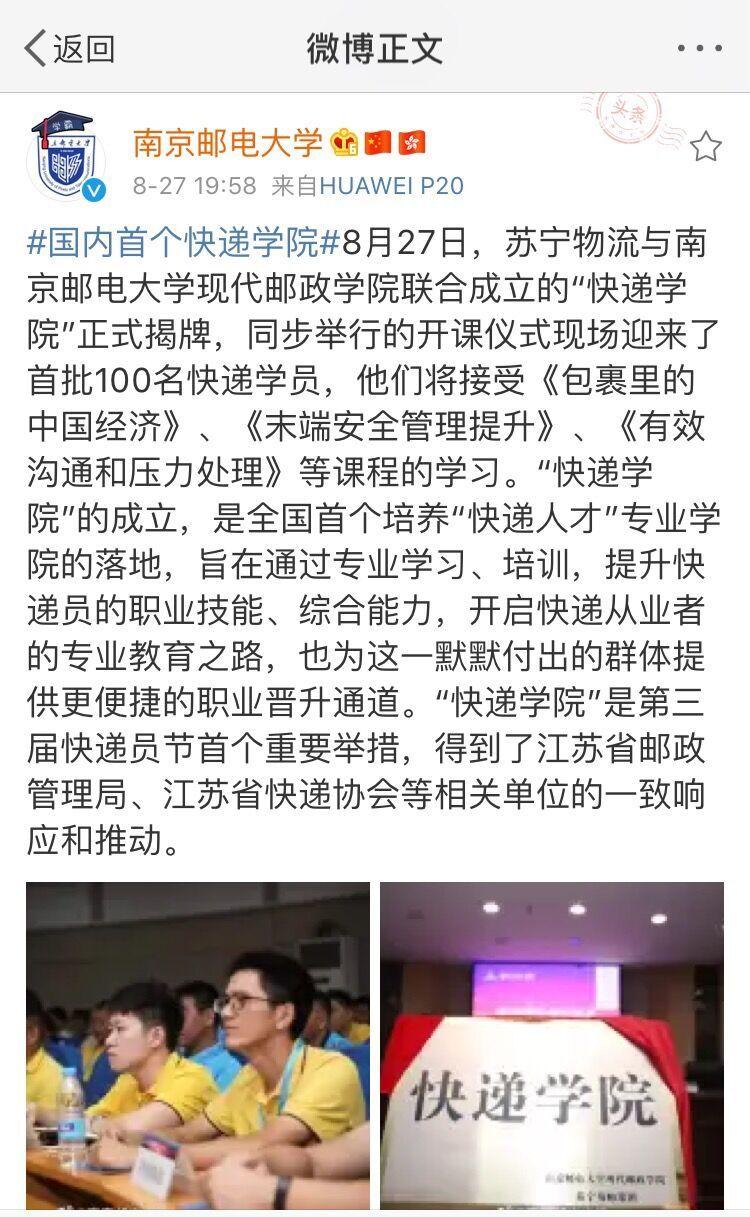 落地南京,南京邮电大学快递学院2019级新生快递员,前来报道