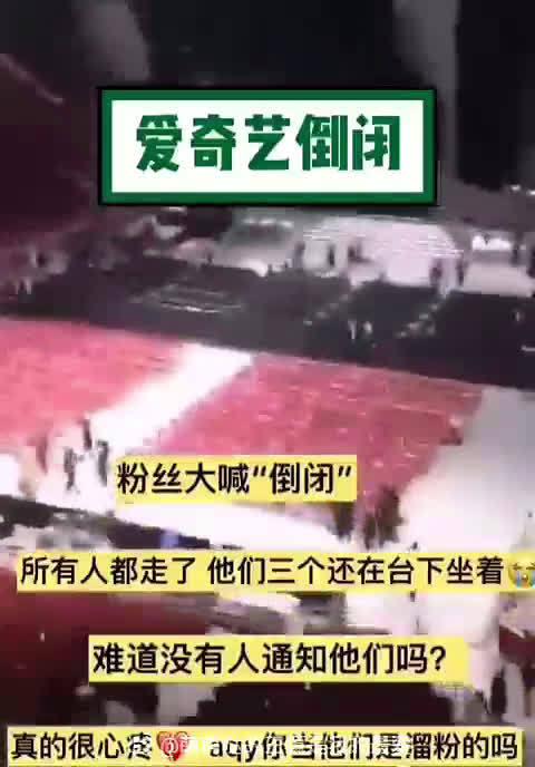 第一排中间穿黑色衣服那三个孩子谁家的 怎么还不走 主办方@爱奇艺 广