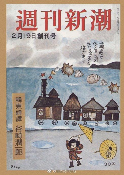 日本插画师Rokuro Taniuchi为杂志《周刊新潮》设计的令人怀旧的复古